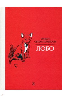Купить Лобо, Детская литература, Повести и рассказы о природе и животных