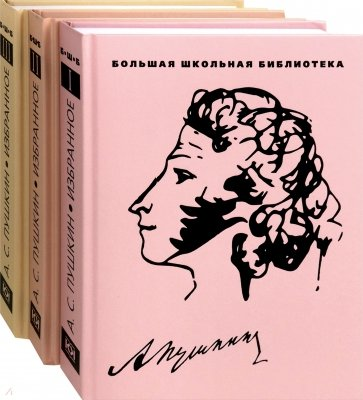 Избранное. В 3-х томах, Пушкин А.