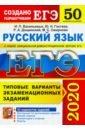 Обложка ЕГЭ 2020. Русский язык. ТВЭЗ. 50 вариантов