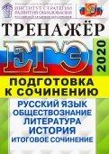 ЕГЭ 2020. Тренажер. Подготовка к сочинению. Русский язык, обществознание, литература, история