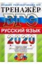 Обложка ЕГЭ 2020. Русский язык. Тренажер
