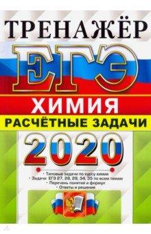 ЕГЭ 2020. Химия. Расчетные задачи. 27, 28, 29, 34, 35