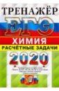 Обложка ЕГЭ 2020. Химия. Расчетные задачи. 27, 28, 29, 34, 35