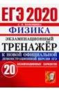 Обложка ЕГЭ 2020. Физика. Экзаменационный тренажер. 20 вариантов