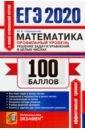 Обложка ЕГЭ 2020. Математика. Профильный уровень. Решение задач и уравнений целых