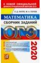 ОГЭ 2020. Математика. Сборник заданий