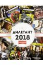 Журнал «Дилетант». 2018. Избранное,