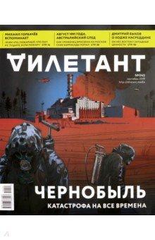 """Журнал """"Дилетант"""" № 045. Сентябрь 2019 г."""