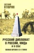 Русский дипломат о России, МИДе и о себе. В 3-х томах. Том 2