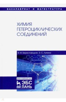 Обложка книги Химия гетероциклических соединений. Учебное пособие