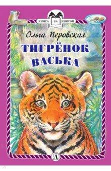 Купить Тигренок Васька, Детская литература, Повести и рассказы о природе и животных