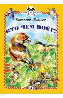 Купить Кто чем поет?, Детская литература, Повести и рассказы о природе и животных