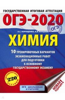 ОГЭ-2020. Химия. 10 тренировочных вариантов экзаменационных работ для подготовки к ОГЭ