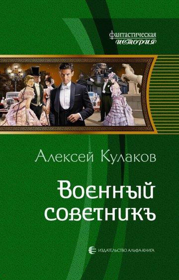 Военный советникъ, Кулаков Алексей Иванович