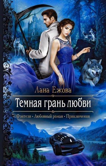 Темная грань любви, Ежова Лана