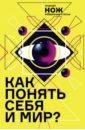 Как понять себя и мир? Журнал Нож: избранные статьи сергей юрьевич власов взаимоотношения или почему мы одиноки