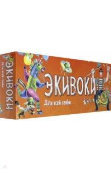 Купить Настольная игра Экивоки для всей семьи (21265), Другие настольные игры