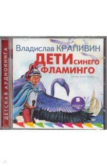 Дети синего фламинго (CDmp3)
