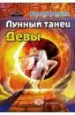 Лунный танец Девы. Дилогия, Воронин Валерий