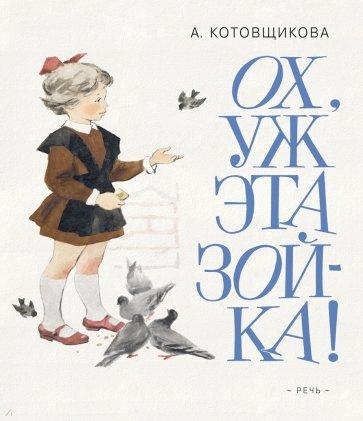 Ох, уж эта Зойка!, Котовщикова Аделаида Александровна