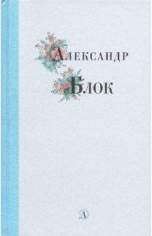 Купить Александр Блок. Избранные стихи и поэмы, Детская литература, Отечественная поэзия для детей