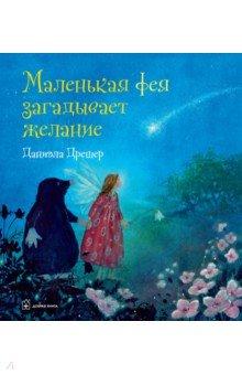 Купить Маленькая фея загадывает желание, Добрая книга, Сказки и истории для малышей