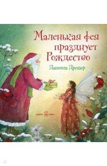 Купить Маленькая фея празднует Рождество, Добрая книга, Сказки зарубежных писателей