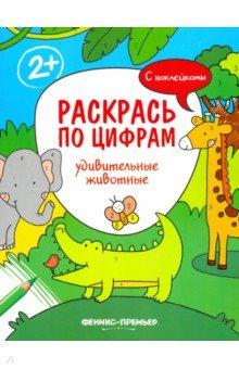 Купить Удивительные животные. Книжка с наклейками, Феникс-Премьер, Раскраски с играми и заданиями