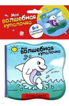 Моя волшебная купалочка. Дельфин