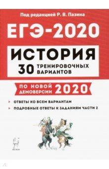 ЕГЭ-2020. История. 30 тренировочных вариантов по демоверсии 2020 года