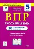 Русский язык. ВПР. 5 класс. 10 тренировочных вариантов. ФИОКО