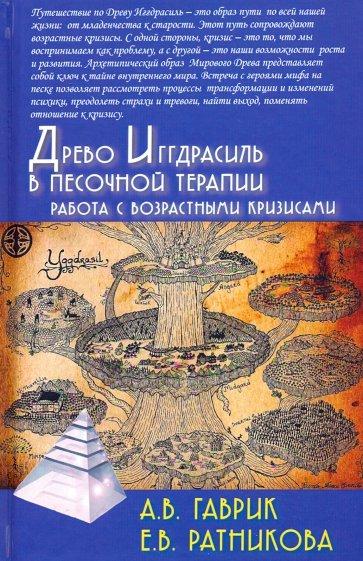 Древо Иггдрасиль в песочной терапии, Гаврик Д.В.