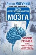 Открой сверхвозможности твоего мозга. Уроки гениев: Платон, Леонардо да Винчи, Станиславский