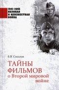 Тайны фильмов о Второй мировой войне