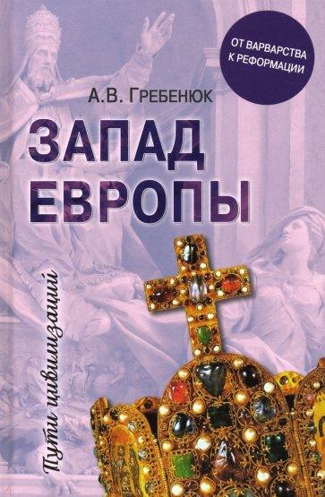 Запад Европы: От варварства к Реформации, Гребенюк Андрей Владимирович