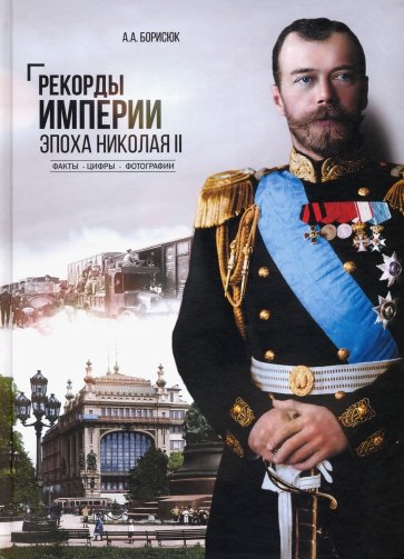 Рекорды Империи. Эпоха Николая II, Борисюк Андрей Анатольевич