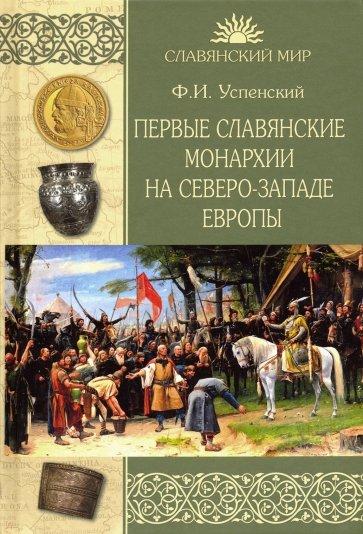 Первые славянские монархии на Северо-западе Европы, Успенский Федор Иванович