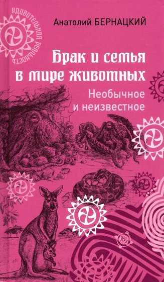 Брак и семья в мире животных. Необычное и неизвестное, Бернацкий А.С.
