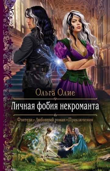 Личная фобия некроманта, Олие Ольга