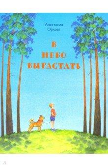 Купить В небо вырастать. Стихи для детей, Изд-во Московской Патриархии, Отечественная поэзия для детей