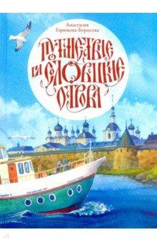Купить Путешествие на Соловецкие острова, Изд-во Московской Патриархии, Религиозная литература для детей