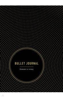 Bullet Journal. Блокнот в точку (96 листов, А5)