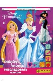 Купить Альбом для коллекционирования наклеек Принцессы Disney. Рождена, чтобы исследовать , Panini, Альбомы с наклейками