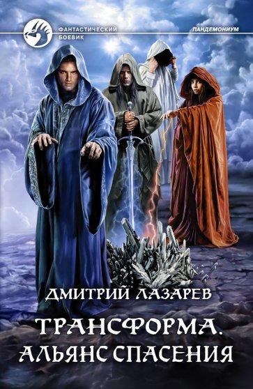 Трансформа. Альянс спасения, Лазарев Дмитрий
