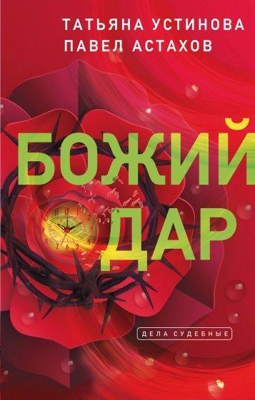 Божий дар, Устинова Татьяна Витальевна, Астахов Павел Алексеевич