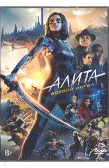 Алита: Боевой ангел + вложения (DVD)