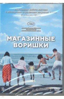 Магазинные воришки (DVD)