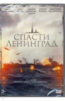 Спасти Ленинград (DVD)
