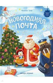 Купить Новогодняя почта, Феникс-Премьер, Сказки и истории для малышей