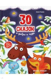 Купить 30 сказок о добре и чуде, Феникс-Премьер, Сказки и истории для малышей
